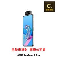 ASUS ZenFone 7 PRO ZS671KS (8G/256G) 攜碼 台哥大 遠傳 搭配門號專案價 【吉盈數位商城】