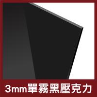 3mm 45x60 黑色壓克力 黑壓克力 消光黑壓克力 壓克力 霧面壓克力 防疫隔板 壓克力燈箱 壓克力板【木百貨】