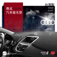 i8B【麂皮避光墊】台灣製~適用於 奧迪 Audi A3 A4 A5 A6 A7 A1 A8 B5 B6 B8 Q3