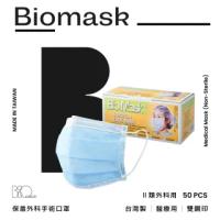 【BioMask保盾】二類外科醫療口罩 藍色 成人用 50片/盒 未滅菌(醫療級、雙鋼印、台灣製造)