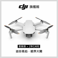 【DJI】Mini 2套裝版+2年版CARE 空拍機/無人機(聯強公司貨)