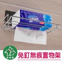 【吉來家】304不鏽鋼無痕魔力貼置物架/衛生紙架/浴室廚房收納----買一送一(304不鏽鋼/無痕貼/免釘牆)