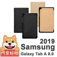 【阿柴好物】Samsung Galaxy Tab A 8.0 2019 T295(經典仿牛皮可立式皮套)