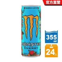 【Monster Energy 魔爪】芒果狂歡 能量碳酸飲料 易開罐355ml(24入/箱)