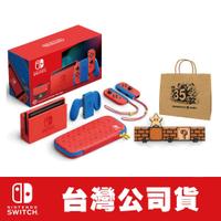NS Switch 瑪利歐亮麗紅X亮麗藍 主機+30週年紙袋+磁鐵掛勾 【現貨】【GAME休閒館】
