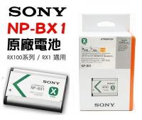 【eYe攝影】現貨 原廠電池 Sony NP-BX1 吊卡包裝 盒裝 RX100 III V IV RX1 HX300