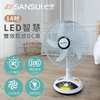 【SANSUI 山水】獨家專利 14吋LED智慧雙效驅蚊DC扇 充電式風扇(SDF-14M01)