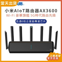 【現貨 當日出貨】工廠直營 官方正品 小米 AX3600路由器 家用 全千兆端口 大戶型 WiFi 小米路由器 超強穿牆