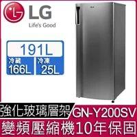 【LG樂金】191公升單門冰箱GN-Y200SV(送基本運送+安裝)