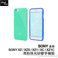 SONY 亮粉珠光矽膠手機殼 Xperia XZ XZS XZ1 X Compact 保護殼 手機套