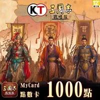 【MyCard】1000點 三國志 • 戰略版