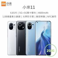 【送玻保】Xiaomi 小米 11 6.81吋 8G/256G 4600mAh 1.08億畫素主鏡頭 AG玻璃背蓋 臉部辨識 NFC應用