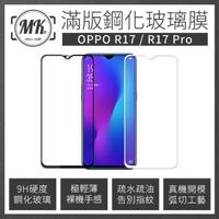 【MK馬克】OPPO R17/R17 Pro 高清防爆全滿版玻璃鋼化膜-(r17 r17 pro)