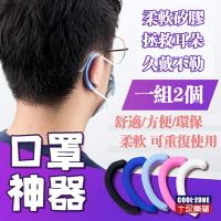 口罩耳套 矽膠耳套 口罩耳朵減壓神器 護耳帶 防勒耳 口罩伴侶 口罩支架 久戴不痛 口罩掛繩套 防勒