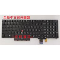 ☆宏軒資訊☆ 聯想 Lenovo ThinkPad T570 P51 P51S T580 P52 P52S 中文 鍵盤