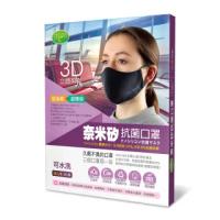【Dr. Suzit 舒適特】台灣製 奈米矽除臭環保立體口罩 3入裝 共5款(久戴不臭可水洗 抗菌環保又防疫)