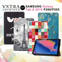 【VXTRA】三星 Samsung Galaxy Tab A 8.0吋 2019 文創彩繪 隱形磁力保護皮套 P200 P205