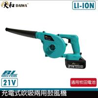 【大和】DAIWA 21V 鋰電 吹葉機 鼓風機 吹風機 3600mAh(通用牧田電池)