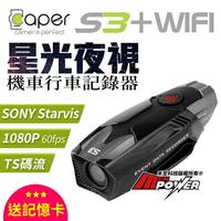 【送記憶卡】Caper S3+ Wifi 星光夜視 1080P 60FPS 機車行車記錄器 S3 Plus【禾笙科技】