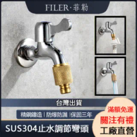 【FILER/菲勒】全銅洗衣機龍頭萬能接頭軟管接頭(水龍頭水管接頭 轉接頭)
