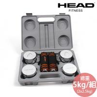 HEAD 組合式電鍍啞鈴-5kg 福利品