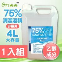【格琳生活館】75%乙醇潔用酒精 非藥用清潔液4000ml(4L-1入組)