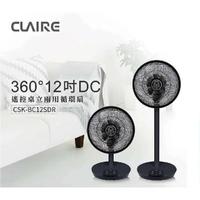【CLAIRE】360度12吋遙控桌立兩用DC循環扇(CSK-BC12SDR福利品-黑色)
