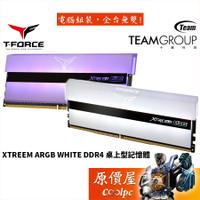 TEAM十銓 T-Force XTREEM ARGB 8GBx2 DDR4 (白色) RAM記憶體/原價屋
