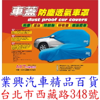 BENZ A45 4MATIC 2020年 不織布防塵車罩 透氣 抗紫外線 防風沙 防刮 (TWRM)