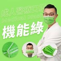 【藥師健生活】成人醫療口罩 50入/盒(機能綠)