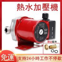 增壓泵 110V 超靜音熱水器增壓泵 熱水器加壓機 加壓馬達 家用自來水加壓泵 小型加壓水泵 溫控裝置 管路增壓泵