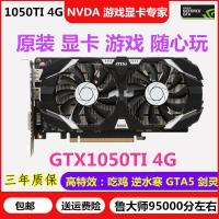 顯卡 流暢華碩獨立顯卡GTX950 2G吃雞游戲GTX1050TI 4G臺式主機電腦960獨顯