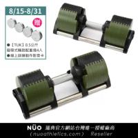 【NUO】232瑞典原廠-新一代可調式啞鈴32KG-2入(墨綠色)