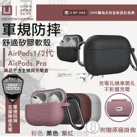 U UAG 耐衝擊 防塵 防摔殼 軟殼 耳機 支援 無線充電 適用於 AirPods 1代 2代 Pro