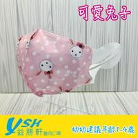 YSH益勝軒 幼幼3D立體醫療口罩-快樂兔子 50入/盒