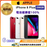 【Apple 蘋果】福利品 iPhone 8 Plus 5.5吋 256GB 手機(電池健康度100%+外觀九成新+原廠配件)