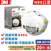 (現貨) 3M Nexcare 8210 粒狀物防護口罩 N95 20入/盒 專品藥局【2006602】《全月刷卡累積滿$3000賺5%回饋》