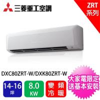 【★MITSUBISHI 三菱重工】14-16坪一對一變頻冷暖分離式冷氣(DXC80ZRT-W/DXK80ZRT-W)