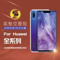【O-ONE 氣墊空壓殼】Huawei 華為 Nova 3e P20 Pro P20 Plus Y7 Pro 2019 P30 Pro Mate30 Pro防摔防撞 透明殼 防摔殼 清水套 空壓殼