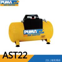 【PUMA巨霸空壓】AST22 手提式儲氣桶 可攜式儲氣桶 *非空壓機*(含快速接頭+雙壓力錶)