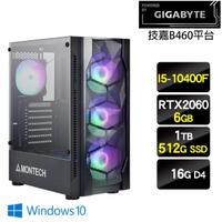 【技嘉平台】I5六核{十全十美W}十代電玩RTX2060獨顯Win10主機(I5-10400F/16G/512G+1T/RTX2060/550W/Win10)