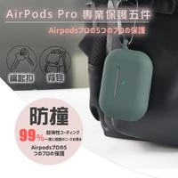 【DR.TEC】AIRPODS PRO case 防撞防丟保護矽膠五件組A002(藍芽耳機 耳機保護套 airpodspro apple airpods)