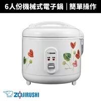 【ZOJIRUSHI 象印】 6人份機械式電子鍋(NS-RDF10)