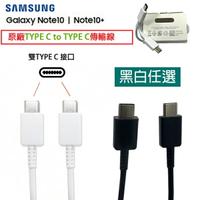 三星 Note10 / Note10+ 原廠充電傳輸線Type-C to Type C支援相同接口手機, A8S A80 A60 A70