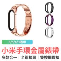 小米手環6/5/4/3通用 V型三珠 金屬錶帶 金屬錶帶 運動手環 三珠錶帶 不鏽鋼錶帶 手環6/5/4/3通用