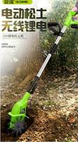 110V鬆土機 電動鬆土機鋰電微耕機翻土機小型除草犁地機打地刨地挖地旋耕機 小山好物