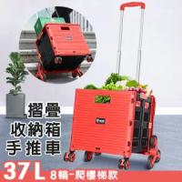 【isona】37L 摺疊收納箱爬樓梯手推車