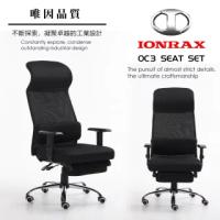 【IONRAX】IONRAX OC3 SEAT SET(坐/躺兩用 辦公椅 電腦椅)