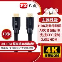 【-PX大通】UH-10M 10公尺4K@60高畫質超高速HDMI傳輸線 公對公高速乙太網路線(電腦電視 支援乙太網路連接)