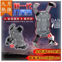 《八星架》台灣專利 通用型 機車手機架 約3.5吋~約6.5吋 導航架 DRG GOGORO JETSR 勁戰六代 MANY VJR